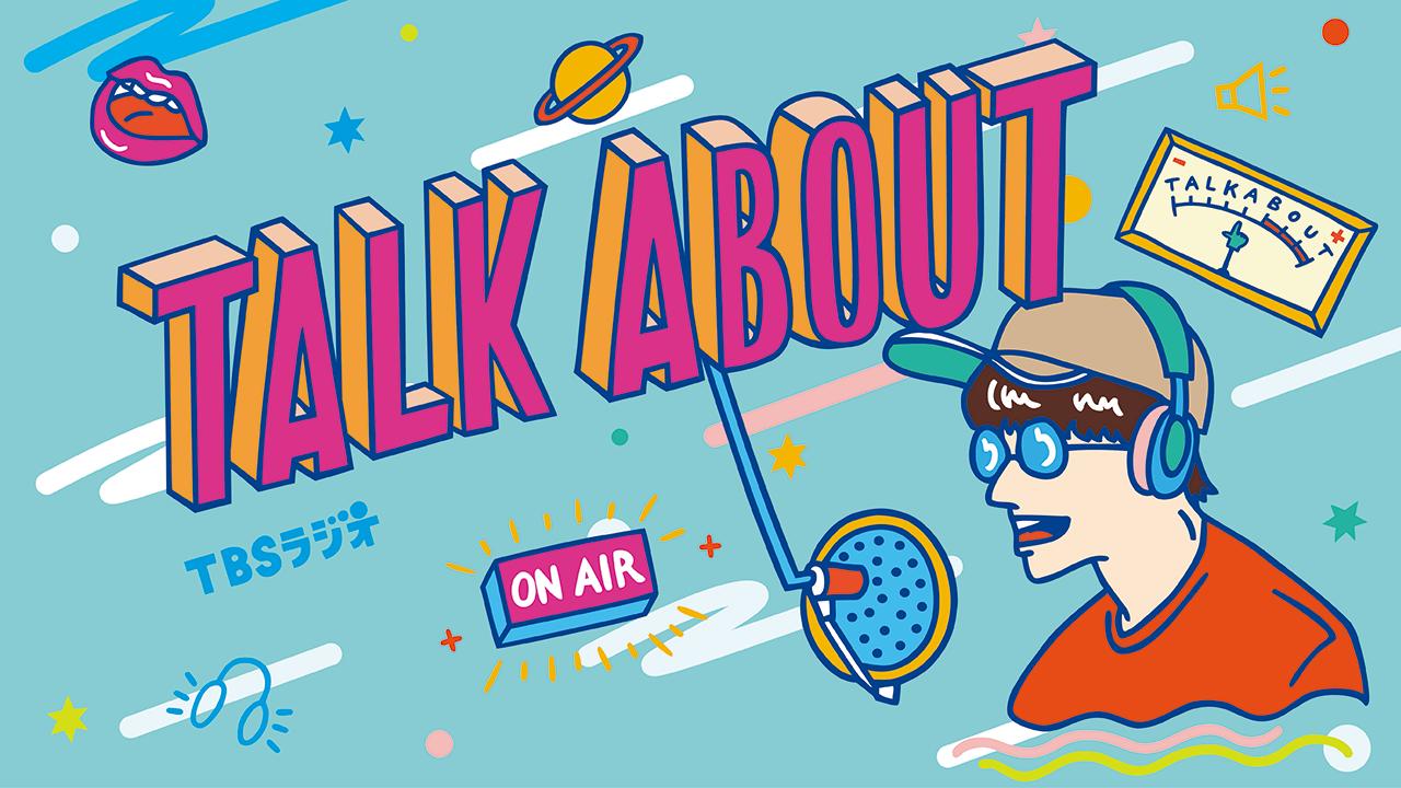 TBSラジオ新番組「TALK ABOUT」(4/7〜)テーマ曲をTRI4THが担当決定!