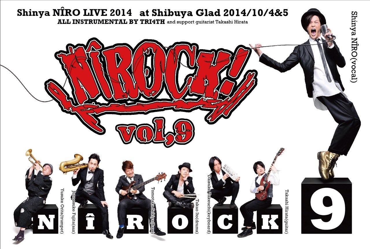NIROCK Vol.9
