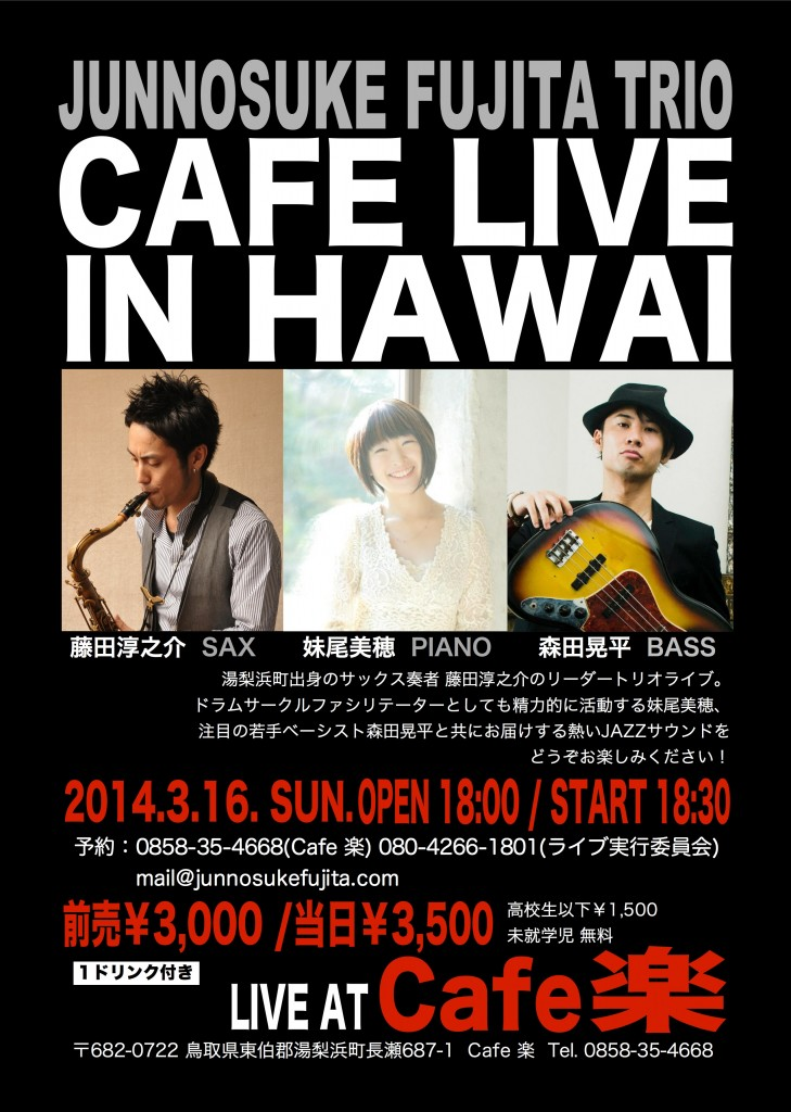 3/16 CAFE LIVE IN HAWAI