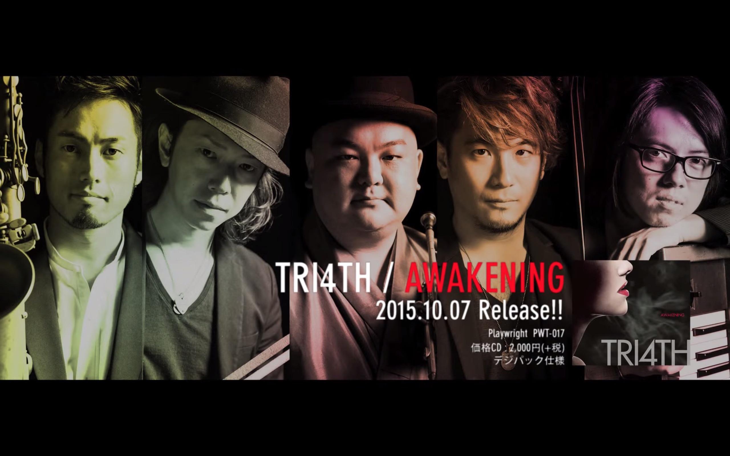 AWAKENING Trailer / TRI4TH