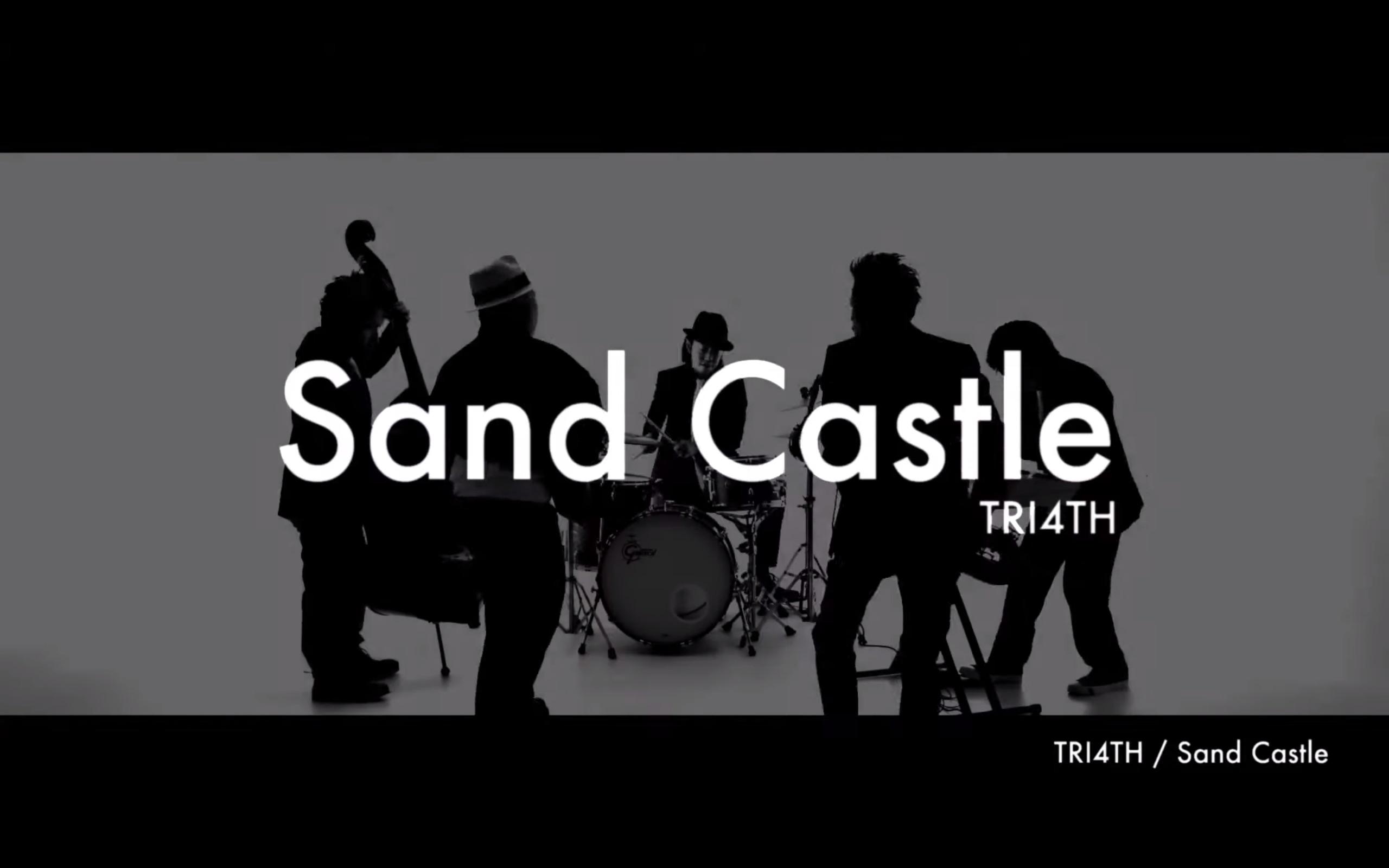 Sand Castle / TRI4TH