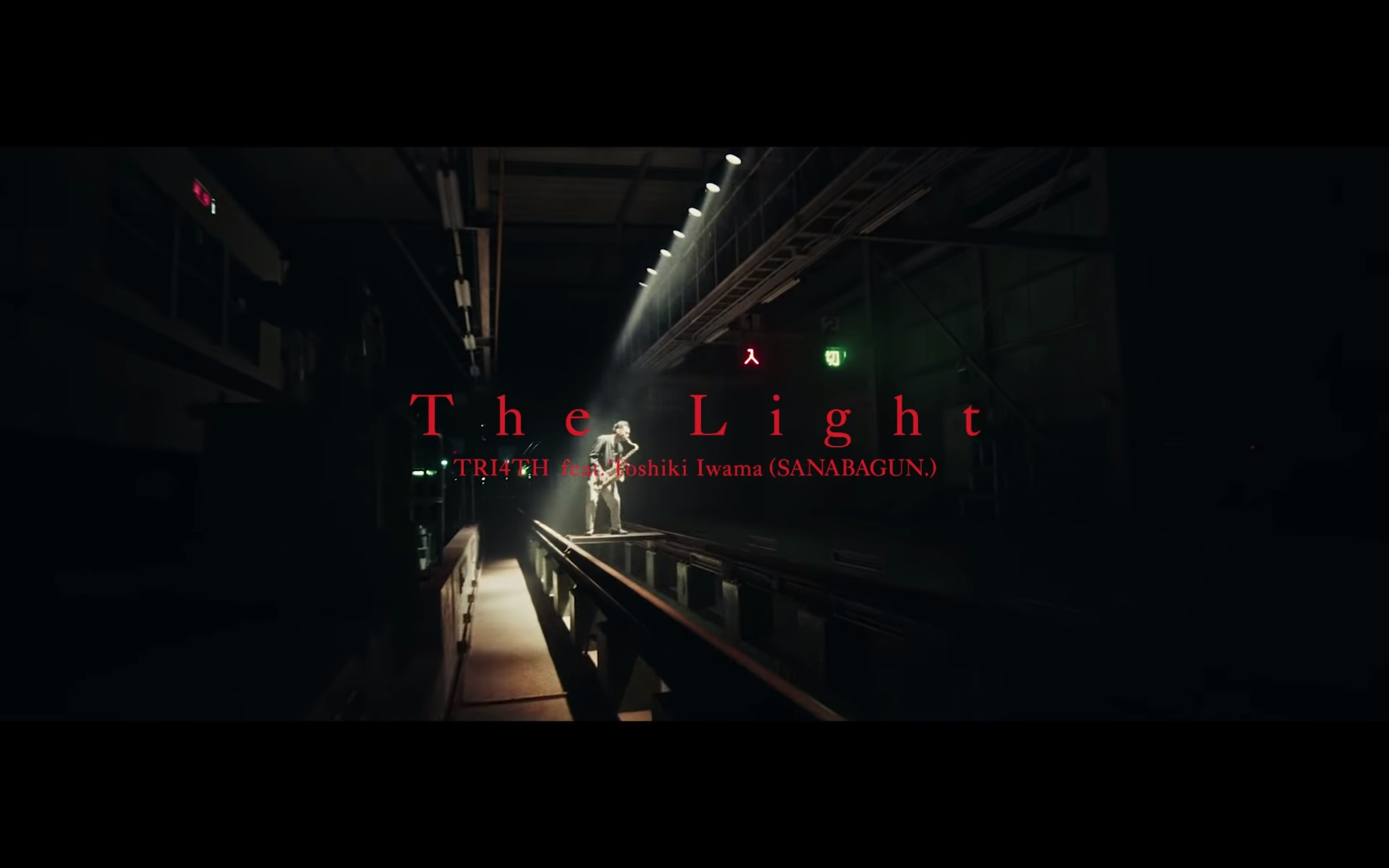 TRI4TH / The Light feat.岩間俊樹(SANABAGUN.)