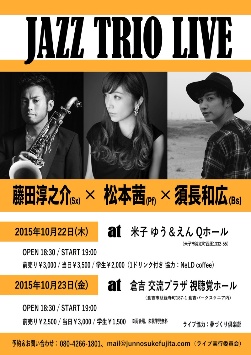 tottori_trio_flyer